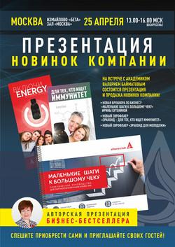 новинки компании Москва 25 АПРЕЛЯ