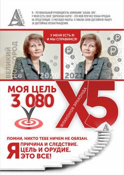 ВЕЛИКИЙ НОВГОРОД_лидер