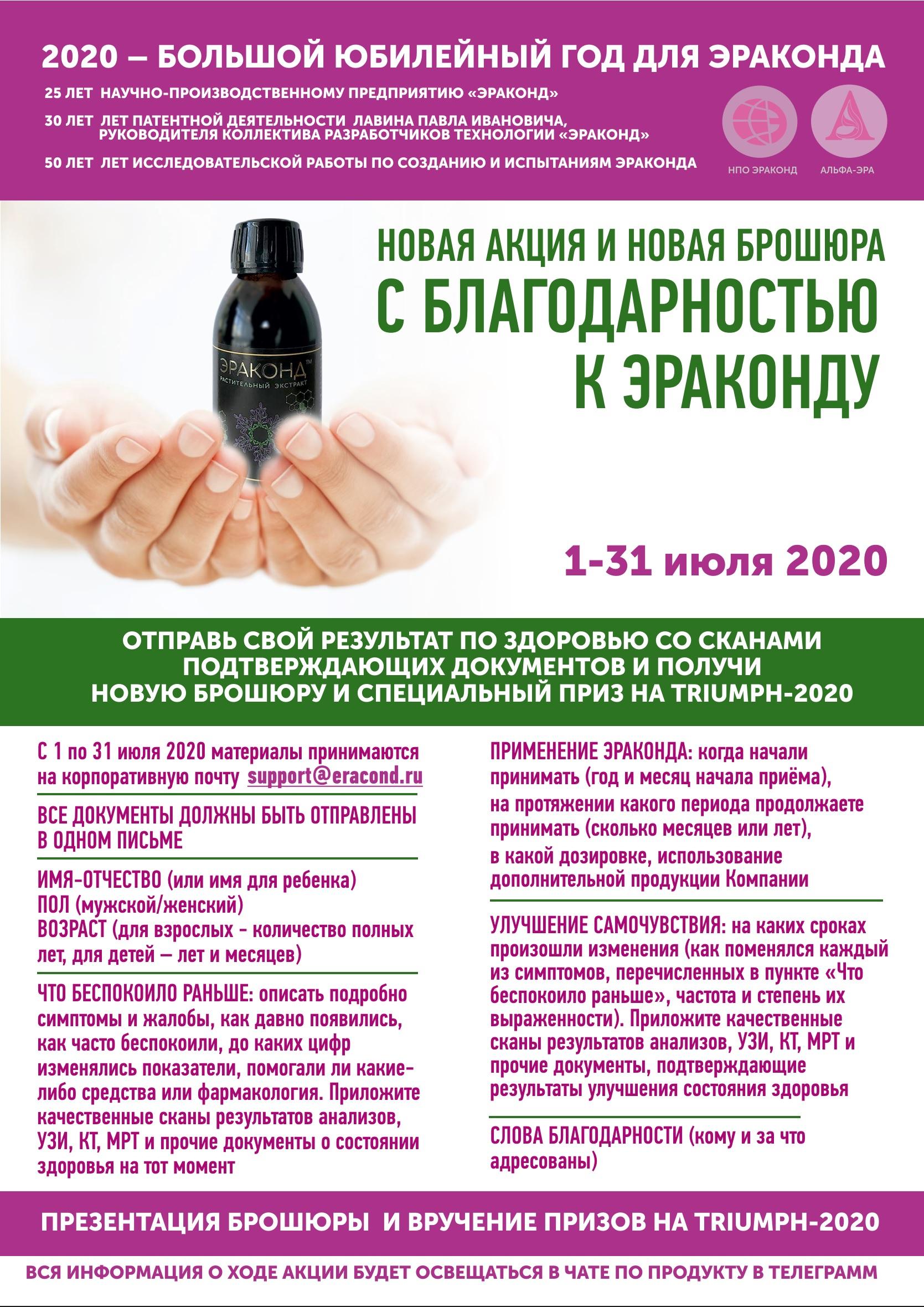 Плакат С БЛАГОДАРНОСТЬЮ К ЭРАКОНДУ