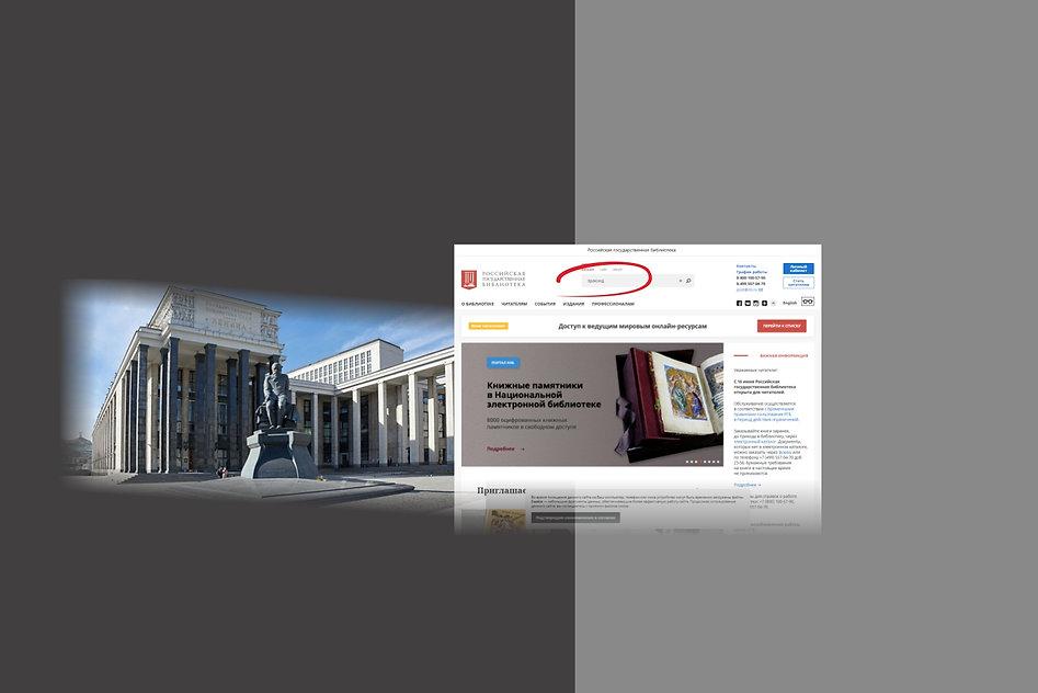 3_российская государственная библиотека.