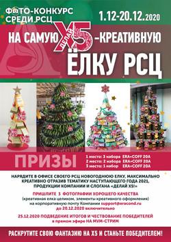 плакат а4 фотоконкурс на самую креативную елку
