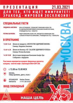Региональное мероприятие_Москва 21_03_21