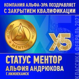 статусы ЗА ФЕВРАЛЬ 2021_Альфия Андрюкова