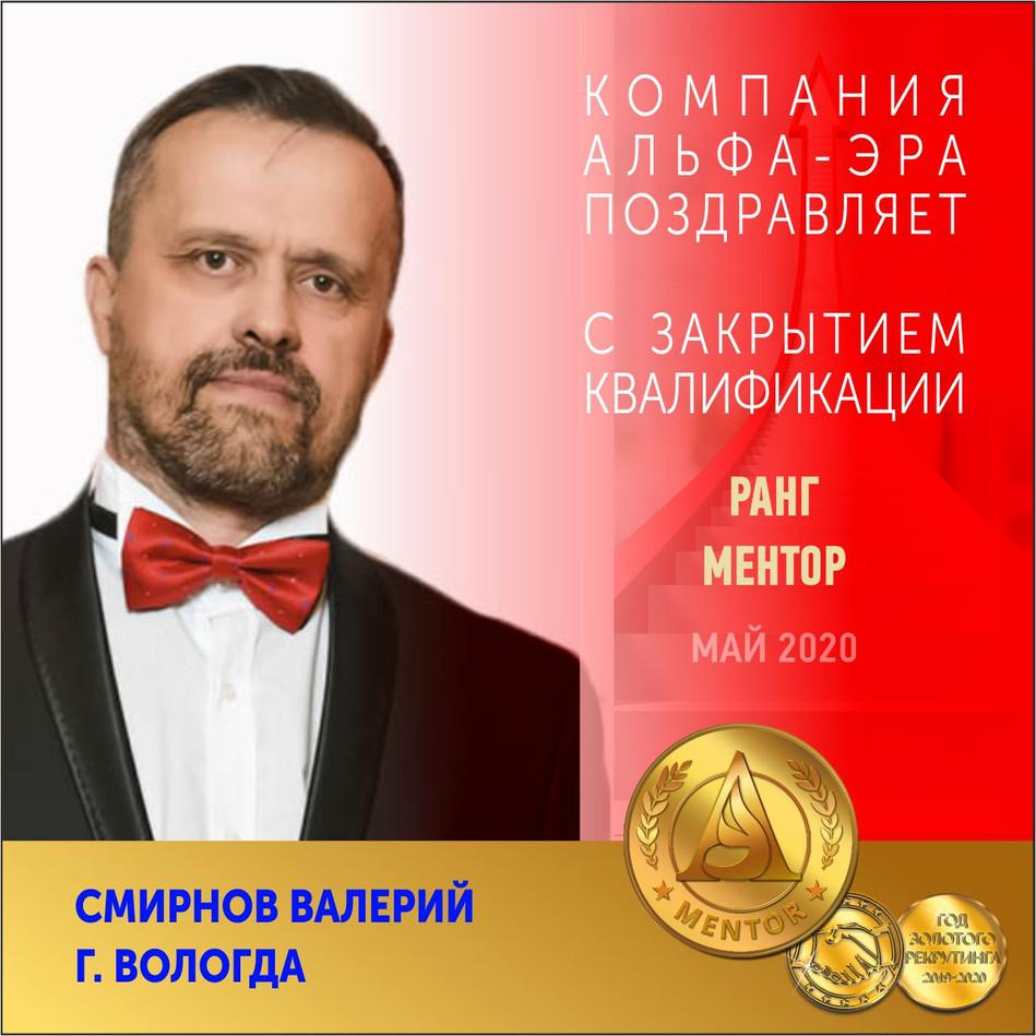 МАЙ Ментор Смирнов.jpg