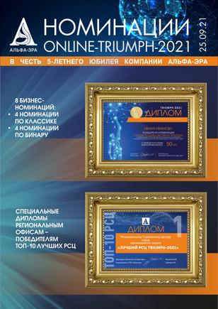 ДИПЛОМЫ ДЛЯ ПОБЕДИТЕЛЕЙ НОМИНАЦИЙ ONLINE-TRIUMPH-2021