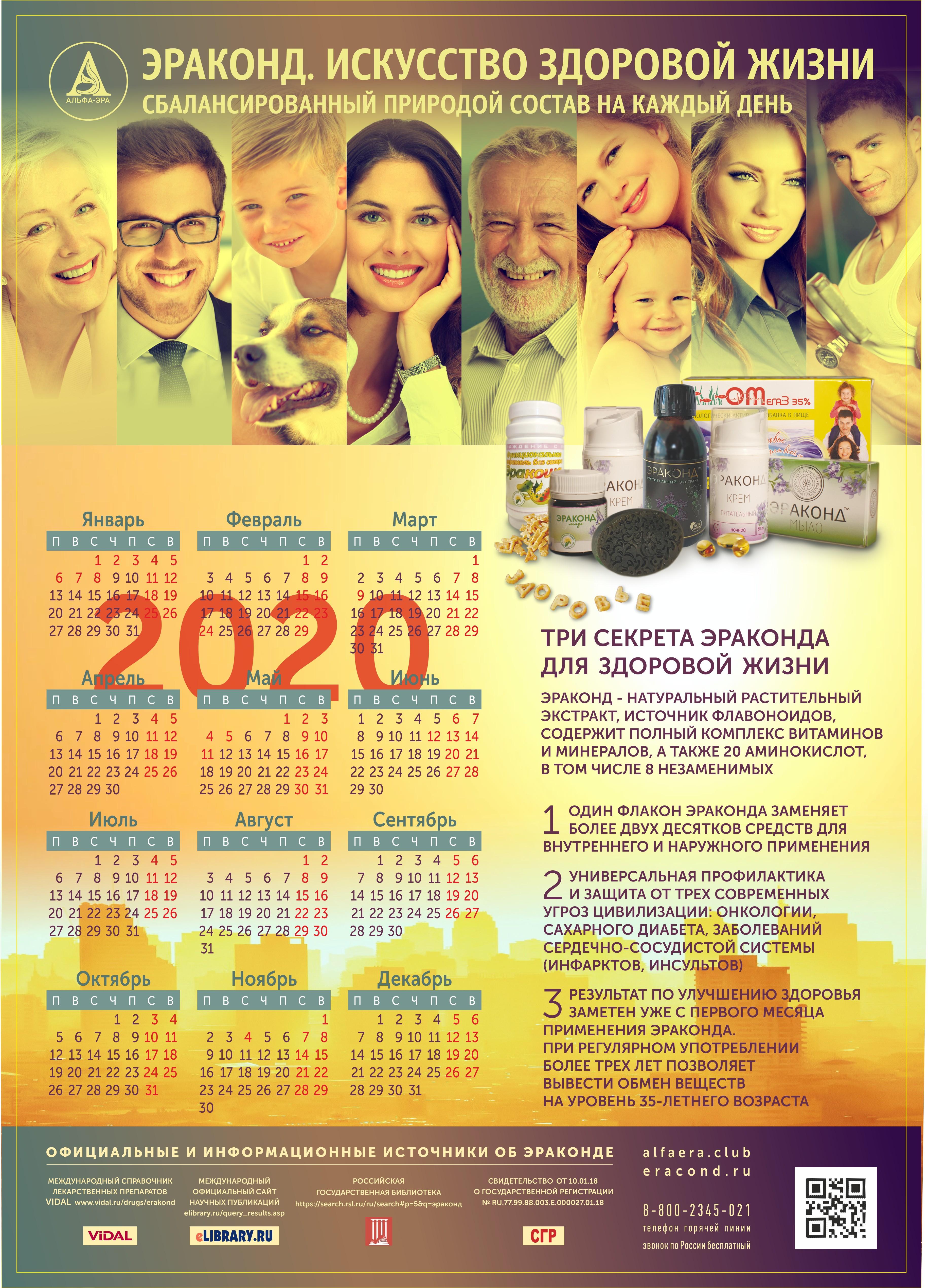 календарь ЭРАКОНД