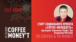 СЛАЙДЫ ВММ COFFE MONEY 01_10_2020