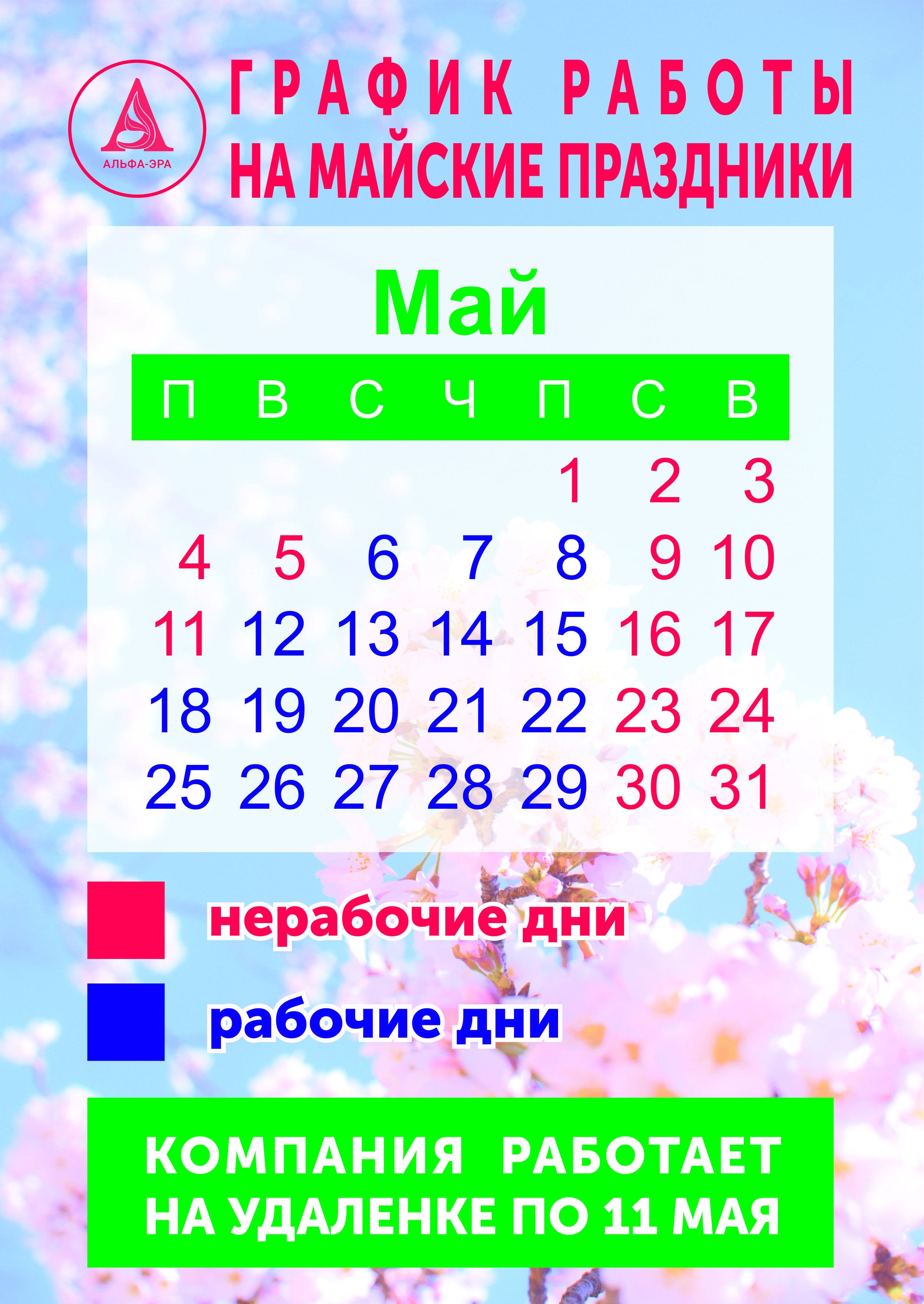 праздники в мае 2020