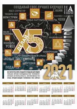 календарь 2021 Х5