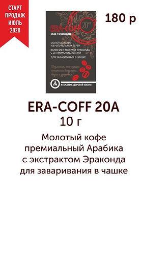 Кофе_ с флажком.jpg