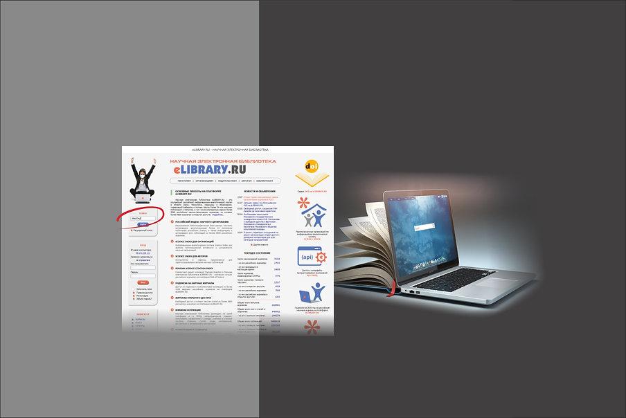 2_электронная библиотека.jpg