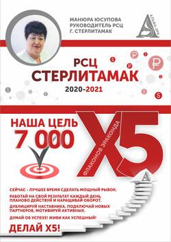 СТЕРЛИТАМАК_офис