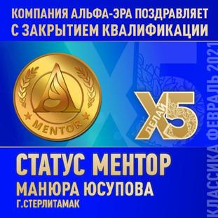 статусы ЗА ФЕВРАЛЬ 2021_Манюра Юсупова_м