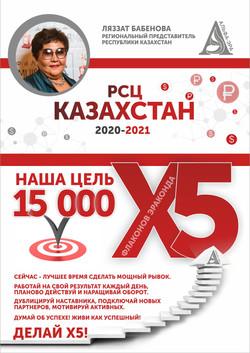 КАЗАХСТАН_офис