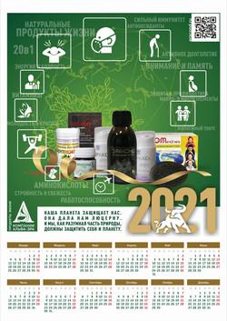 календарь 2021 ПРОДУКЦИЯ