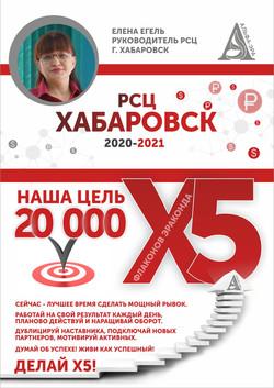 ХАБАРОВСК_офис