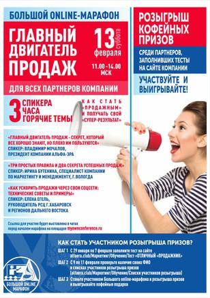 """ONLINE-МАРАФОН """"ГЛАВНЫЙ ДВИГАТЕЛЬ ПРОДАЖ"""" 13.02.21"""