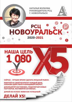 НОВОУРАЛЬСК_офис