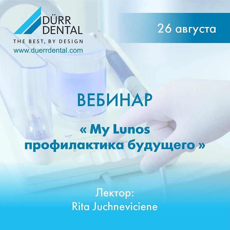 MyLunos - профилактика будущего