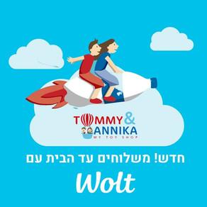 חדש בטומי ואניקה: אנחנו בוולט