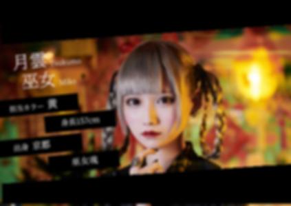 HP素材巫女.png