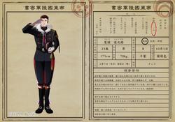 入隊願書_鷲頭少尉(公式)のコピー2
