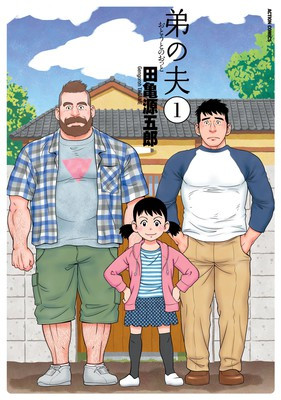 Capa do primeiro capítulo da edição japonesa de 'Ototo no Otto'. (imagem: divulgação)