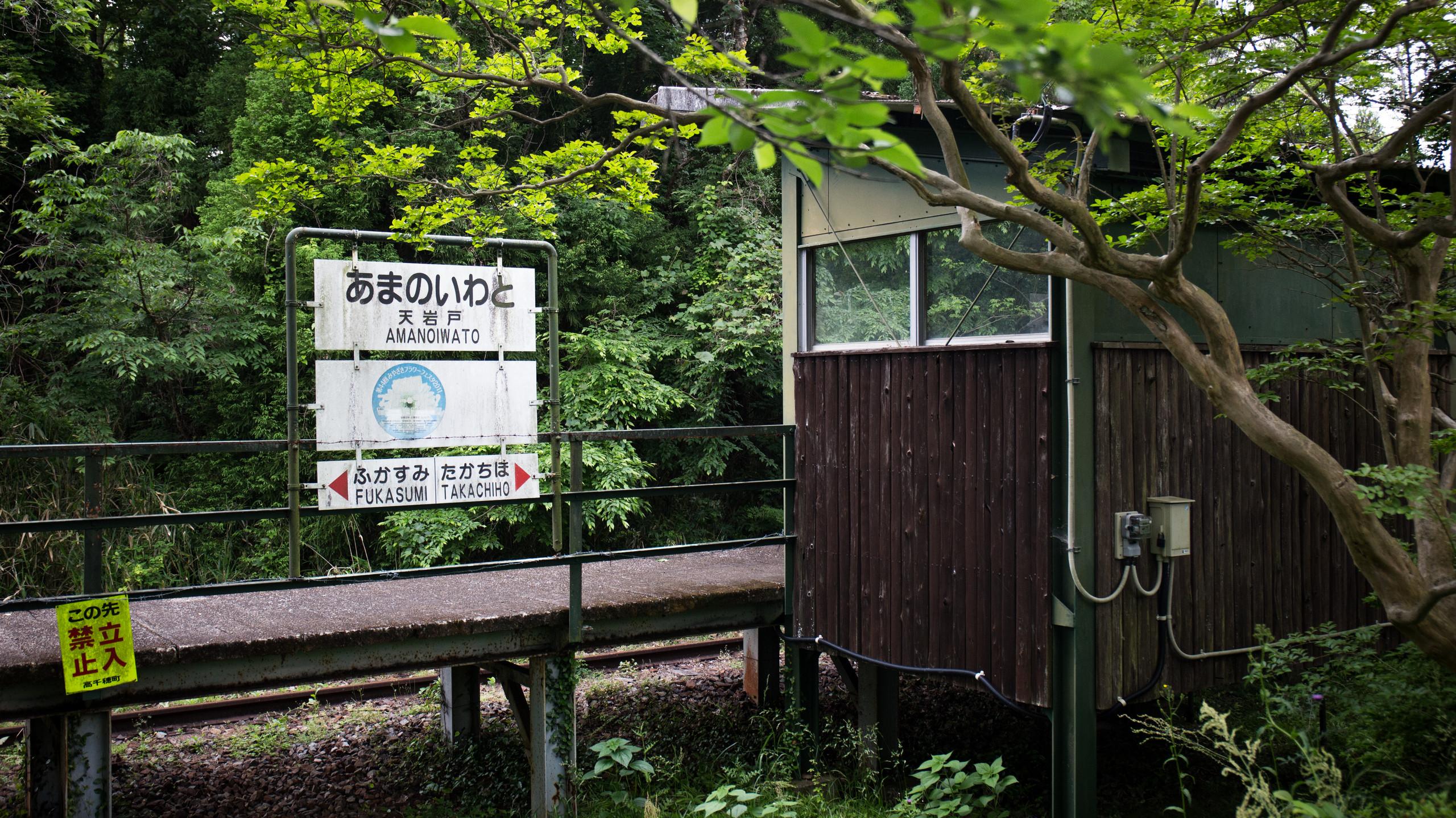 Estação Amanoiwato