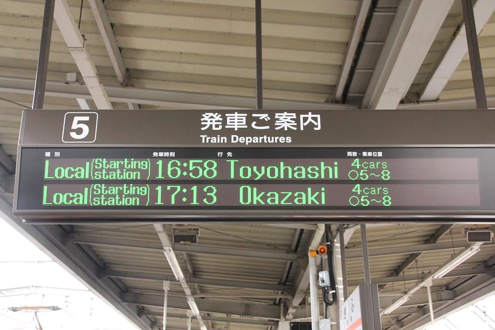 O tipo do trem e a estação terminal aparecem em luminosos nas estações.
