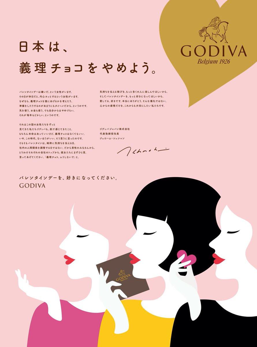 Anúncio da belga Godiva pede pelo fim do chocolate obrigatório.