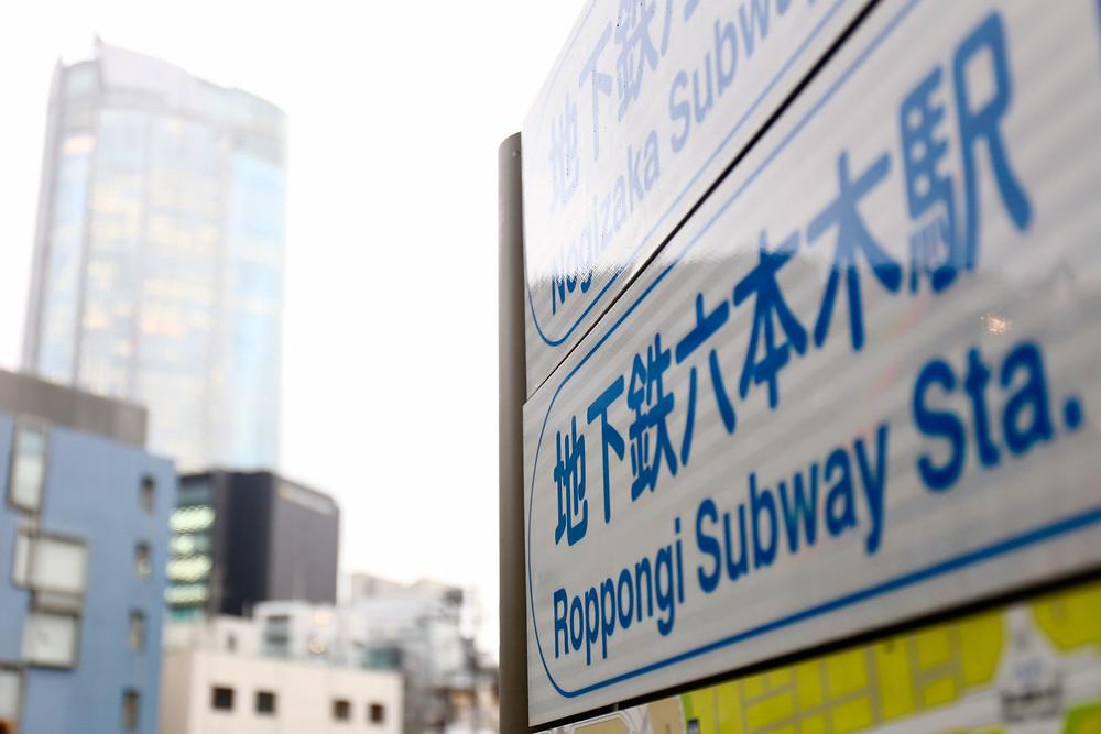 Ao fundo, o Mori Tower, o arranha-céu mais icônico de Roppongi.