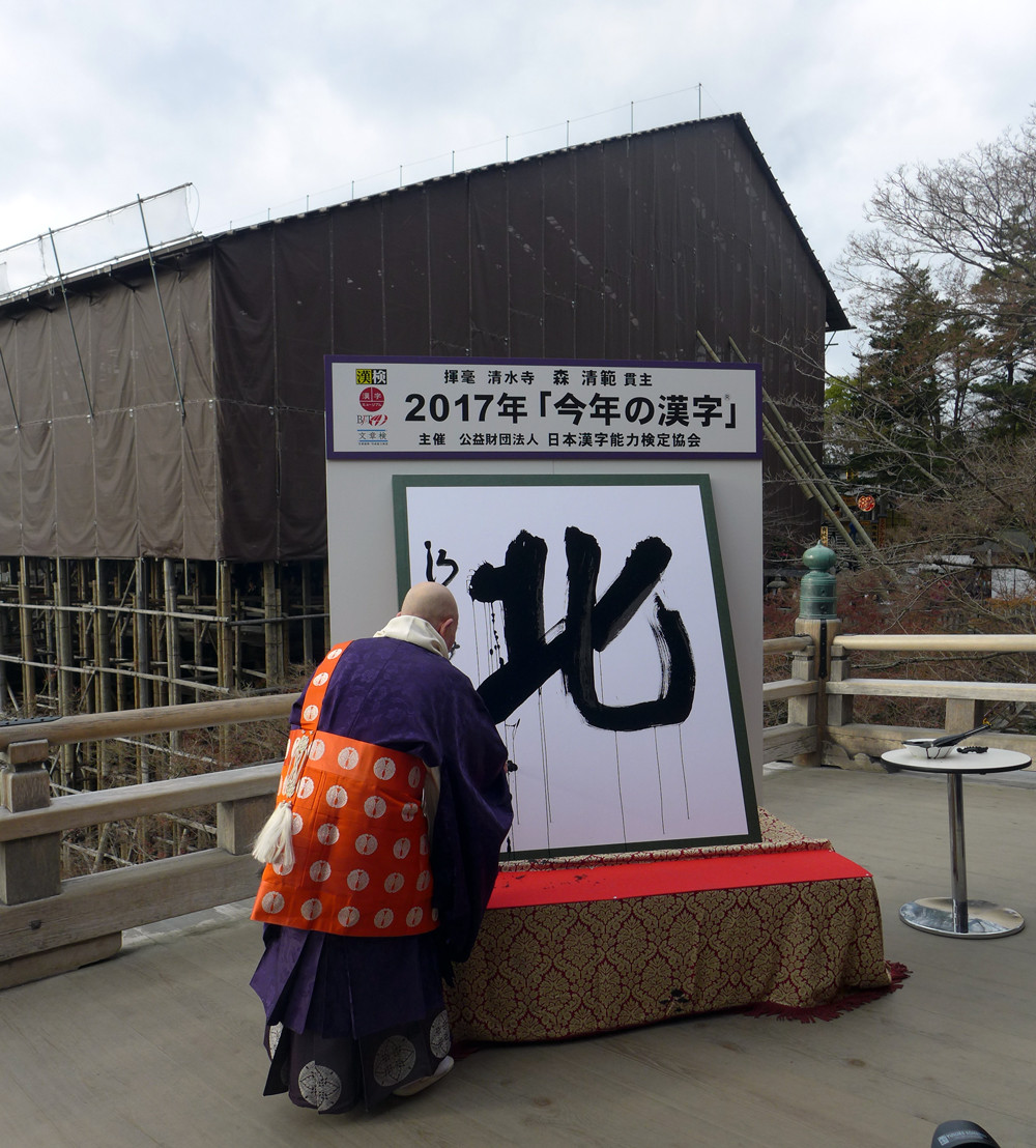 Monge anuncia o kanji do ano de 2017