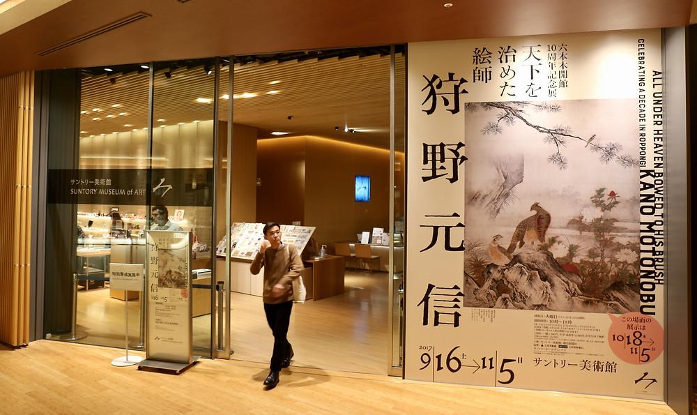 Entrada do Suntory Museum of Art que fica dentro do Tokyo Midtown.