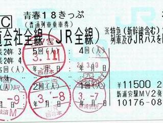 Japão de norte a sul de trem e por menos de 110 dólares