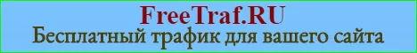 Бесплатный трафик