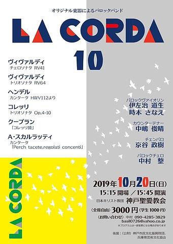 ラコルダ10.jpg
