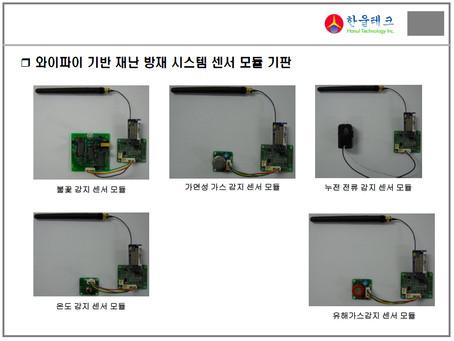 와이파이 기반 재난방재 시스템 컨트롤러