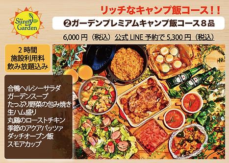 2021ガーデンプレミアムキャンプ飯コース@4x.png