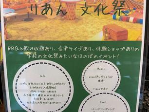 ☆文化祭 in SUNNY GARDEN☆