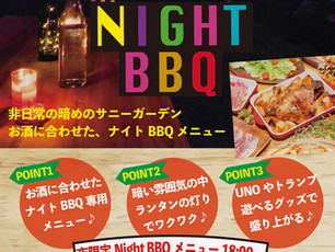 Night BBQコースはじまります!!
