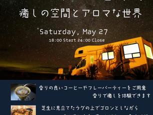 第二回⭐︎星空Night !!〜癒しの空間と香り高いコーヒー〜