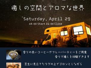 第一回 星空Night!!音楽祭
