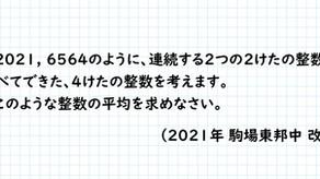 2021年 駒場東邦中 算数 問4(改)~作れる整数の平均~