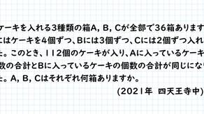 2021年 四天王寺中 問1(3) ~3つのつるかめ算~