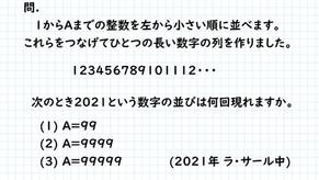 2021年 ラ・サール中 算数 問6 ~2021を探せ~