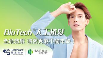 BioTech™人工植髮  全能救髪  濃密秀髮不論年齡!
