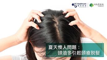 夏天懊人問題:頭油多引起頭瘡脫髮