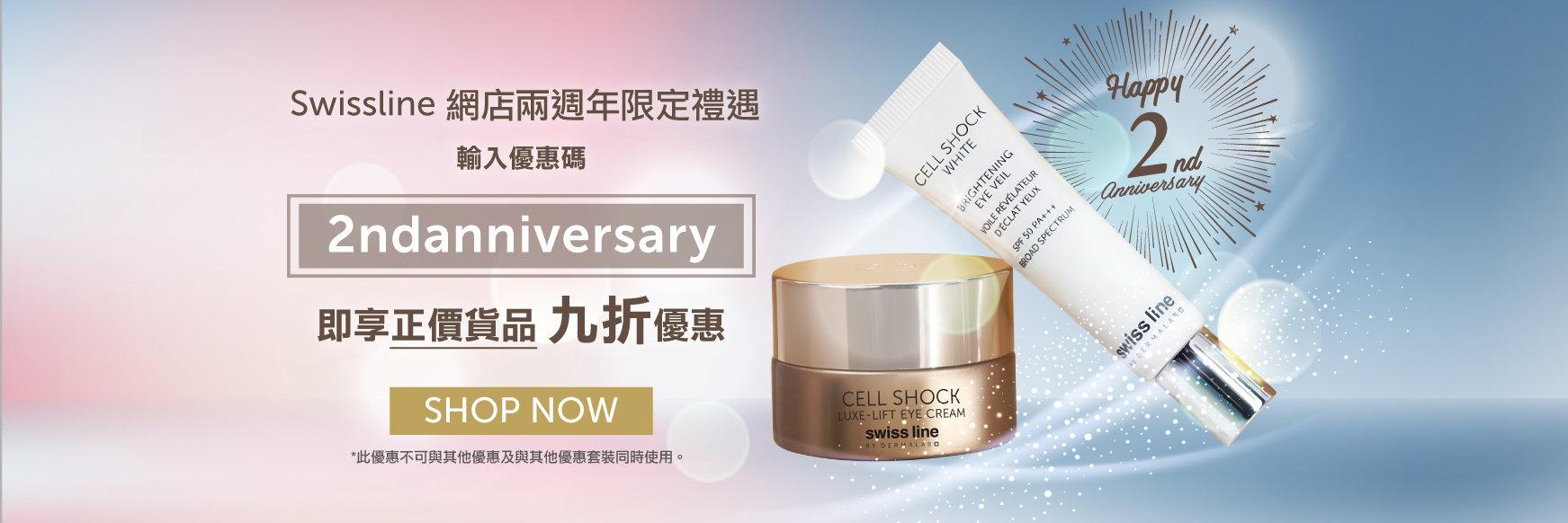 swissline September e-shop banner  30August2021_eshop 2週年promotion.jpg