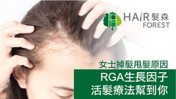 女士掉髮甩髮原因 RGA 生長因子活髮療程幫到你