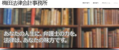 梅田法律会計事務所HP写真